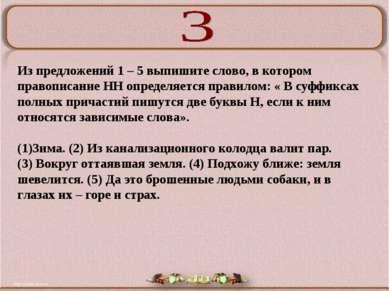 Из предложений 1 – 5 выпишите слово, в котором правописание НН определяется п...