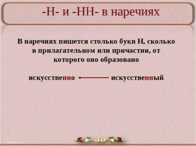 В наречиях пишется столько букв Н, сколько в прилагательном или причастии, от...