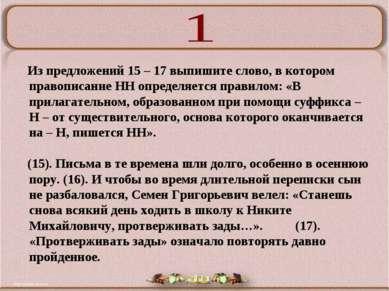 Из предложений 15 – 17 выпишите слово, в котором правописание НН определяется...