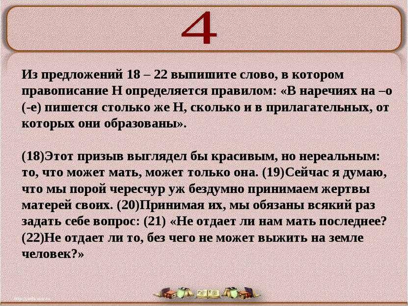 Из предложений 18 – 22 выпишите слово, в котором правописание Н определяется ...