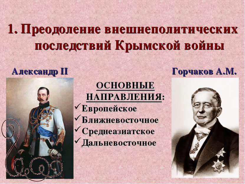 1. Преодоление внешнеполитических последствий Крымской войны ОСНОВНЫЕ НАПРАВЛ...