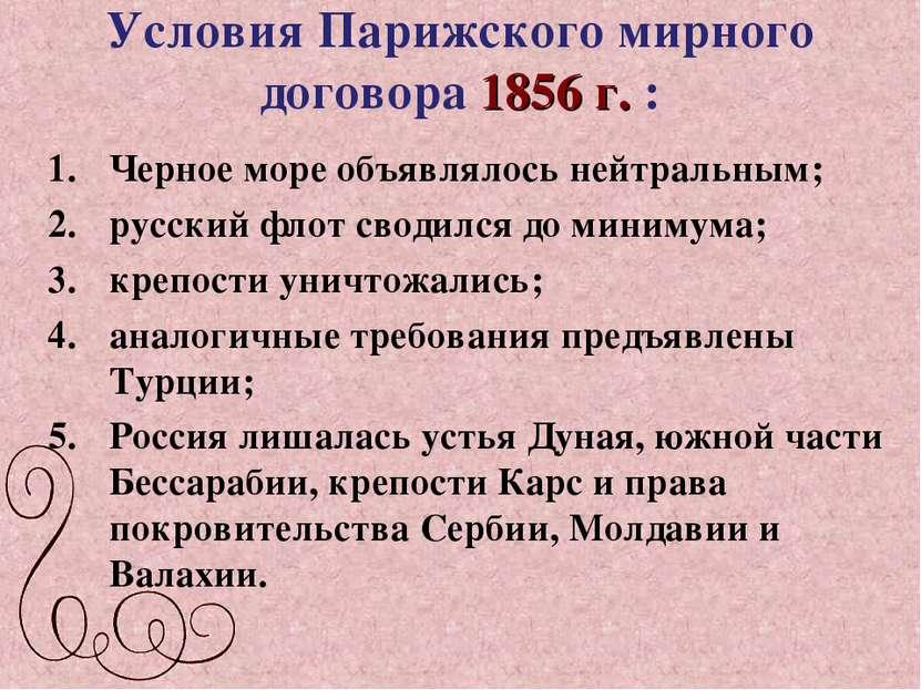 Условия Парижского мирного договора 1856 г. : Черное море объявлялось нейтрал...