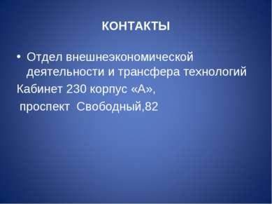 КОНТАКТЫ Отдел внешнеэкономической деятельности и трансфера технологий Кабине...