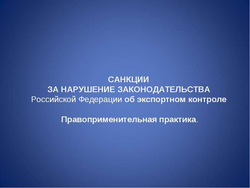 САНКЦИИ ЗА НАРУШЕНИЕ ЗАКОНОДАТЕЛЬСТВА Российской Федерации об экспортном конт...