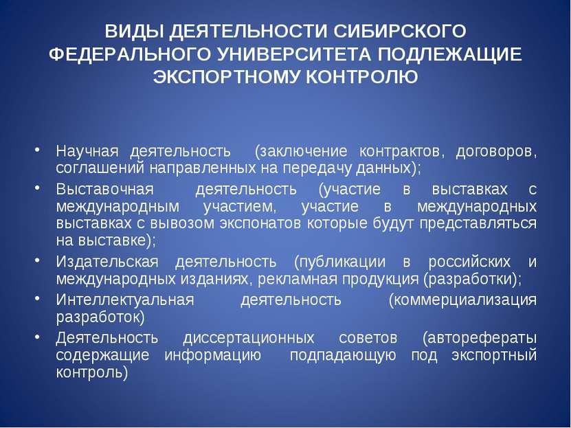 ВИДЫ ДЕЯТЕЛЬНОСТИ СИБИРСКОГО ФЕДЕРАЛЬНОГО УНИВЕРСИТЕТА ПОДЛЕЖАЩИЕ ЭКСПОРТНОМУ...