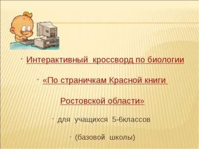 Интерактивный кроссворд по биологии «По страничкам Красной книги Ростовской о...