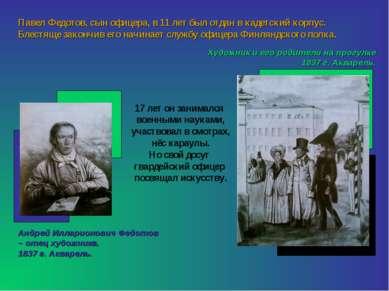 Андрей Илларионович Федотов – отец художника. 1837 г. Акварель. Художник и ег...