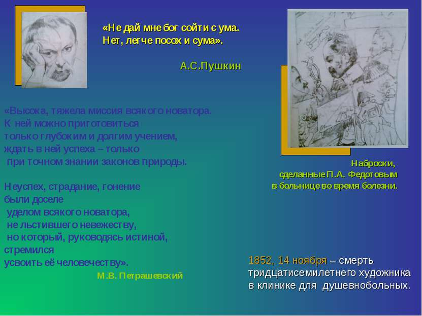 Наброски, сделанные П.А. Федотовым в больнице во время болезни. «Высока, тяже...
