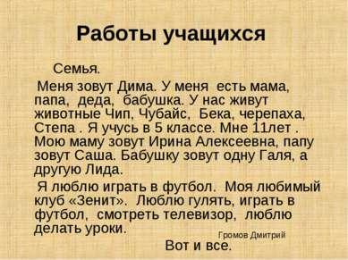 Работы учащихся Семья. Меня зовут Дима. У меня есть мама, папа, деда, бабушка...