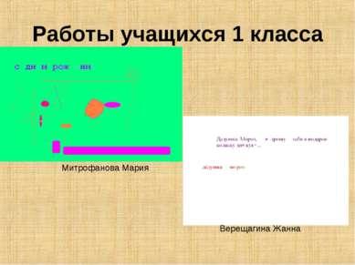 Работы учащихся 1 класса Митрофанова Мария Верещагина Жанна