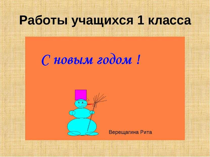 Работы учащихся 1 класса Верещагина Рита