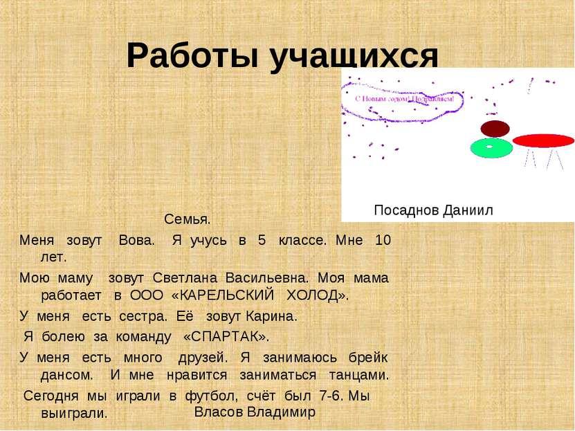 Работы учащихся Семья. Меня зовут Вова. Я учусь в 5 классе. Мне 10 лет. Мою м...