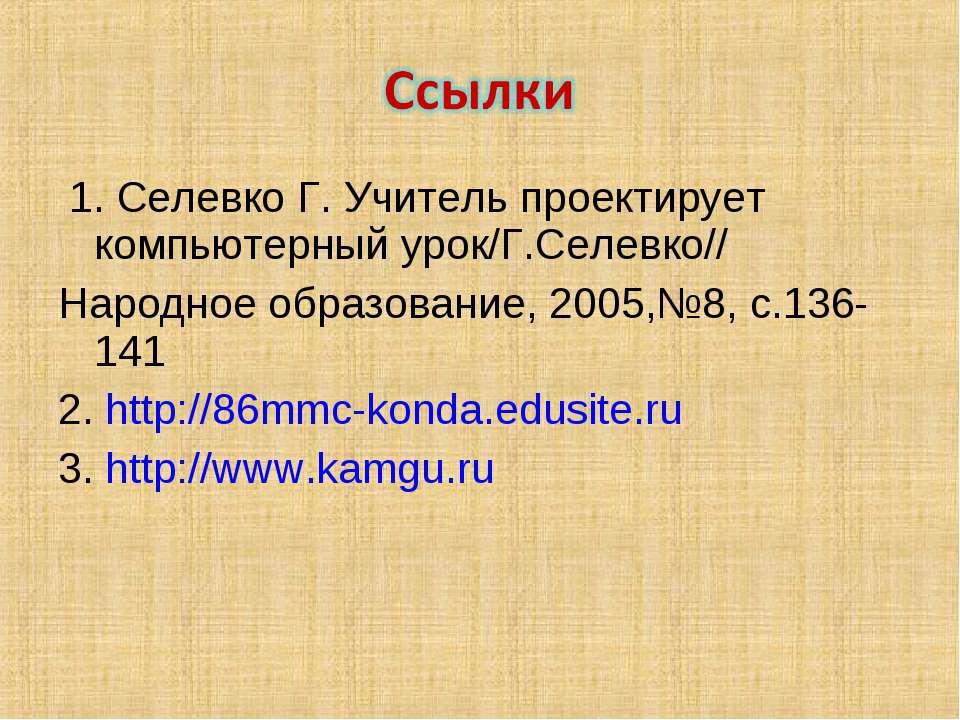 1. Селевко Г. Учитель проектирует компьютерный урок/Г.Селевко// Народное обра...