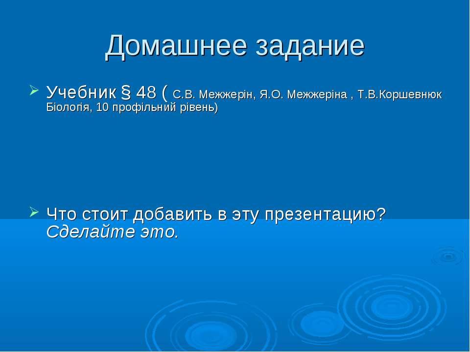 Домашнее задание Учебник § 48 ( С.В. Межжерін, Я.О. Межжеріна , Т.В.Коршевнюк...