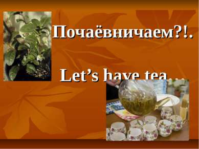 Почаёвничаем?!. Let's have tea…