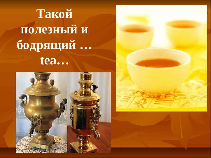 Такой полезный и бодрящий … tea…