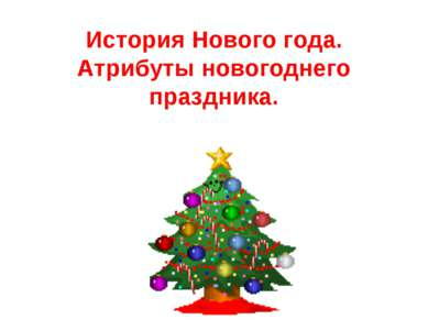 История Нового года. Атрибуты новогоднего праздника.