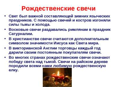 Рождественские свечи Свет был важной составляющей зимних языческих праздников...