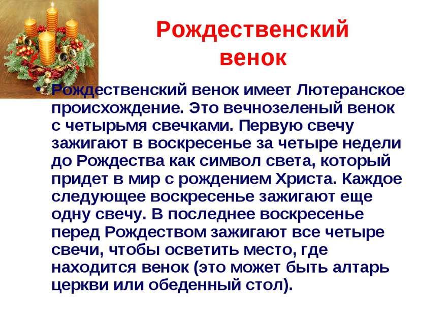 Рождественский венок Рождественский венок имеет Лютеранское происхождение. Эт...