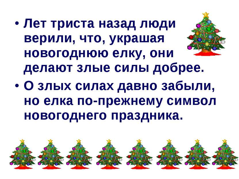 Лет триста назад люди верили, что, украшая новогоднюю елку, они делают злые с...