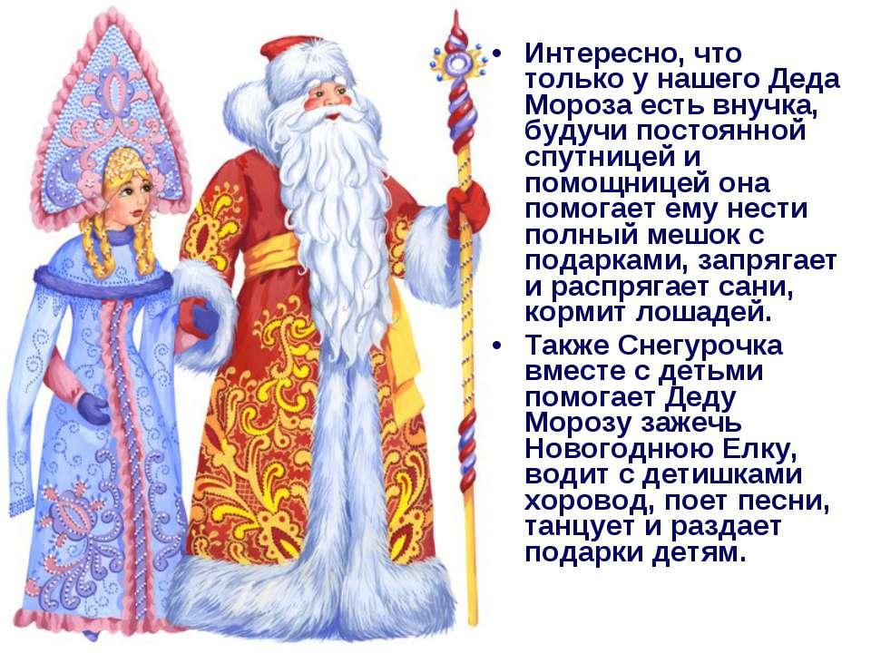 Интересно, что только у нашего Деда Мороза есть внучка, будучи постоянной спу...