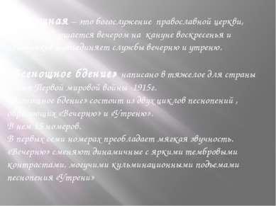 Всенощная – это богослужение православной церкви, которое совершается вечером...