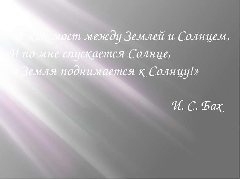 « Я как мост между Землей и Солнцем. И по мне спускается Солнце, а Земля подн...