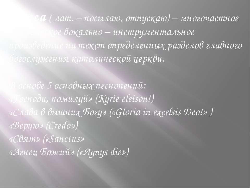 Месса ( лат. – посылаю, отпускаю) – многочастное циклическое вокально – инстр...