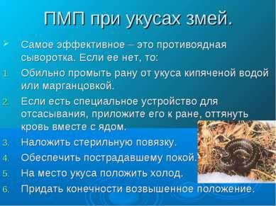 ПМП при укусах змей. Самое эффективное – это противоядная сыворотка. Если ее ...