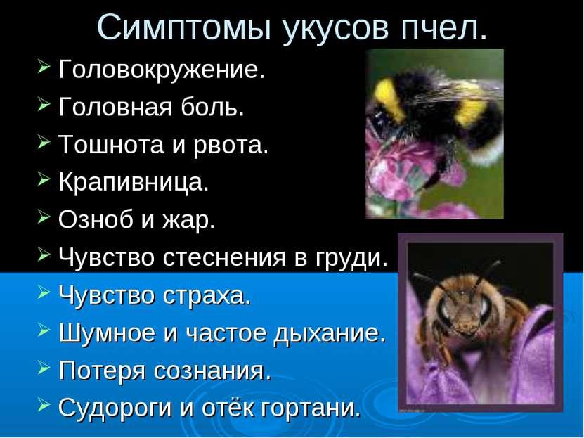 Симптомы укусов пчел. Головокружение. Головная боль. Тошнота и рвота. Крапивн...