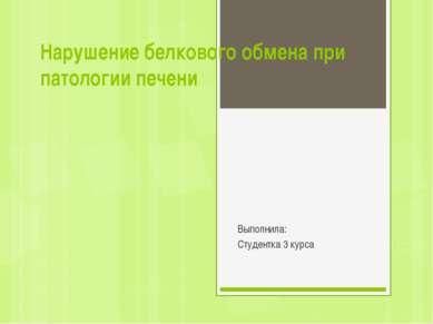 Нарушение белкового обмена при патологии печени Выполнила: Студентка 3 курса