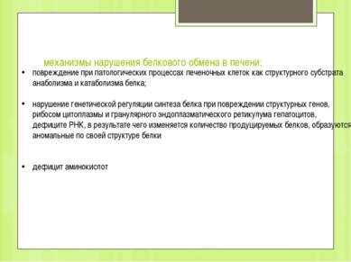механизмы нарушения белкового обмена в печени: повреждение при патологических...