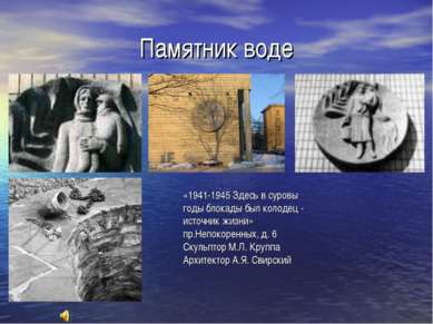 Памятник воде «1941-1945 Здесь в суровы годы блокады был колодец - источник ж...