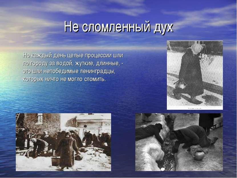 Не сломленный дух Но каждый день целые процессии шли по городу за водой, жутк...