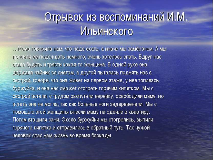 Отрывок из воспоминаний И.М. Ильинского …Мама говорила нам, что надо ехать, а...