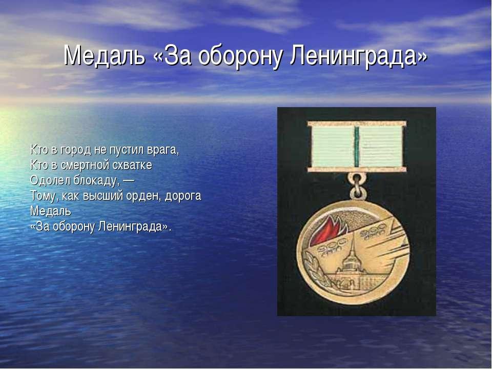 Медаль «За оборону Ленинграда» Кто в город не пустил врага, Кто в смертной сх...