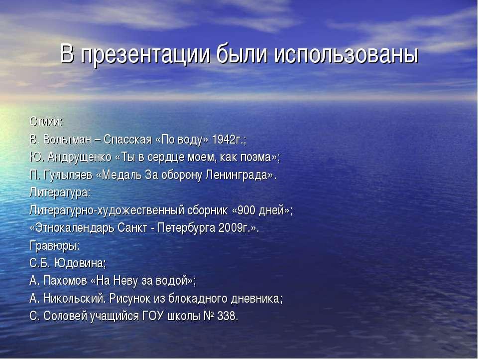 В презентации были использованы Стихи: В. Вольтман – Спасская «По воду» 1942г...