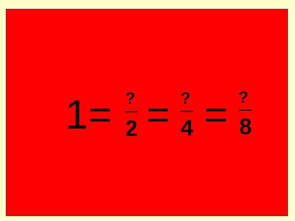 1 1 1 2 2 1 1 1 1 4 4 4 4 1 1 1 1 1 1 1 1 8 8 8 8 8 8 8 8 Целое – это: две по...