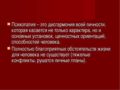 Психопатия – это дисгармония всей личности, которая касается не только характ...