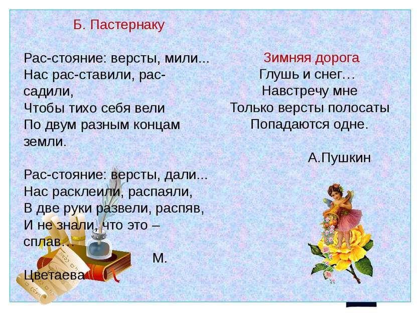 Б. Пастернаку Рас-стояние: версты, мили... Нас рас-ставили, рас-садили, Чтобы...