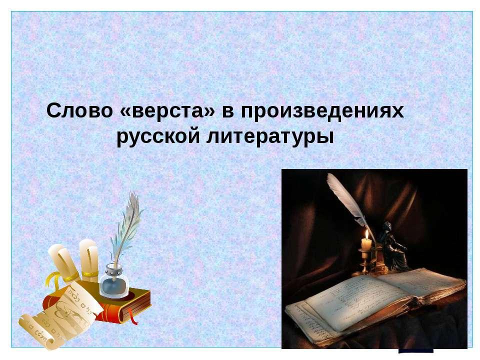 Слово «верста» в произведениях русской литературы