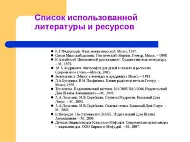 Список использованной литературы и ресурсов