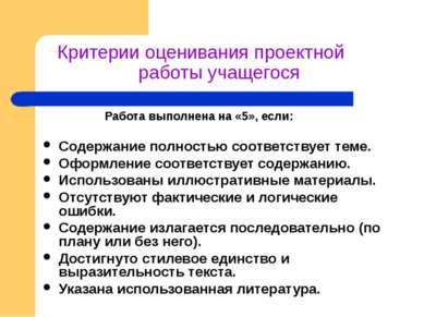 Критерии оценивания проектной работы учащегося Работа выполнена на «5», если:...
