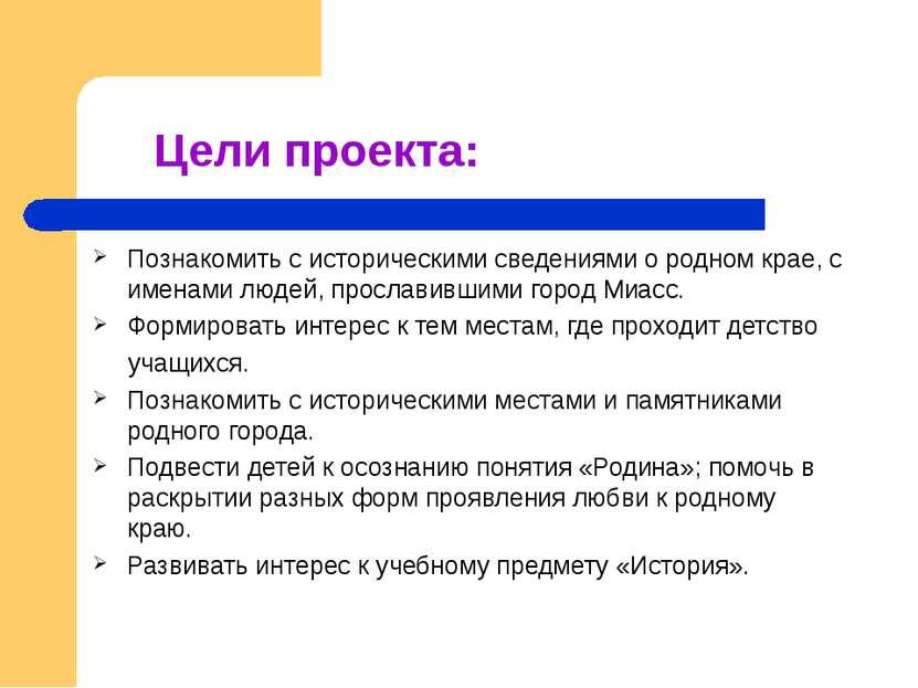 Цели проекта: Познакомить с историческими сведениями о родном крае, с именами...
