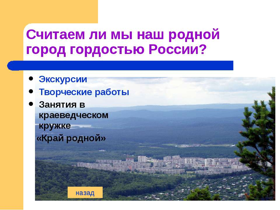 Считаем ли мы наш родной город гордостью России? Экскурсии Творческие работы ...