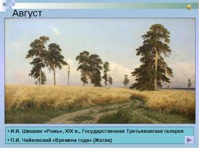 Август И.И. Шишкин «Рожь», XIX в., Государственная Третьяковская галерея П.И....