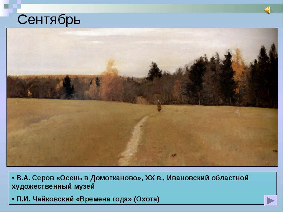 Сентябрь В.А. Серов «Осень в Домотканово», XX в., Ивановский областной художе...