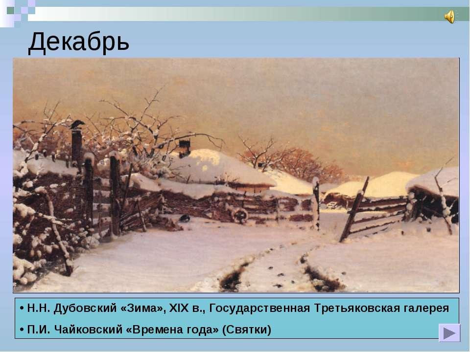 Декабрь Н.Н. Дубовский «Зима», XIX в., Государственная Третьяковская галерея ...