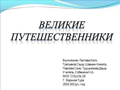Выполнили: Лаптева Катя, Третьяков Саша, Шавнин Никита, Павлова Соня, Трушник...