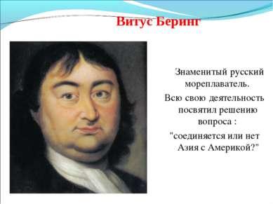 Знаменитый русский мореплаватель. Всю свою деятельность посвятил решению вопр...